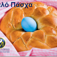 managers_office_greece_easter_8
