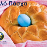 5_easter_2018_greece_cyprus