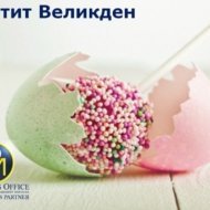 6_easter_2018_bulgaria