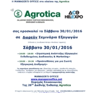 agrotica_invitation