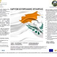 idrisi_kypriakis_etaireias