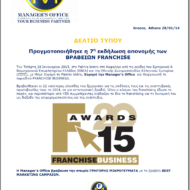 managers office at franshise awards