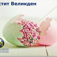 managers_office_bulgaria_easter_5
