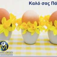 managers_office_cyprus_easter_9