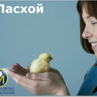 managers_office_russia_easter_3