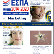 marketing_espa
